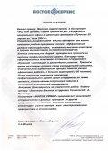 vostok_servis