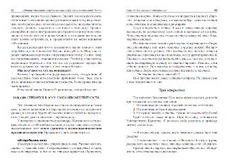 Книга «Штопр страданий или Как исцелить свои взаимоотношения»
