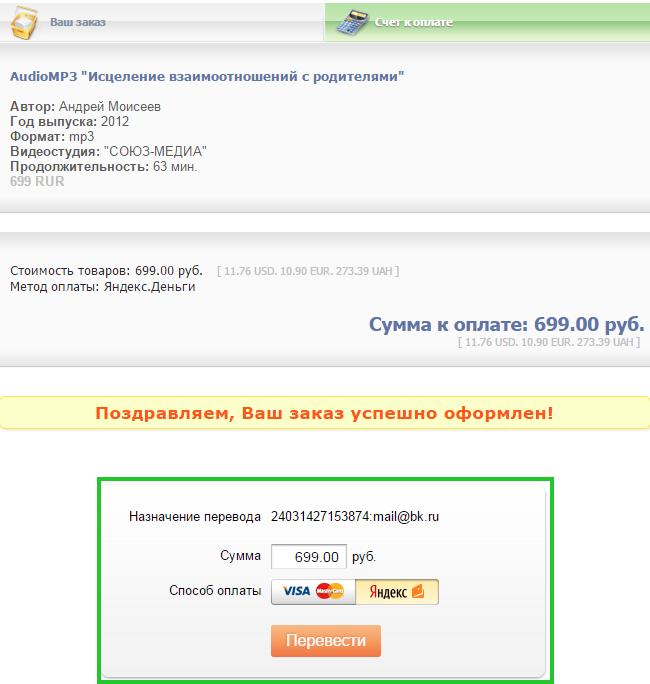 Оплата через ЯндексДеньги